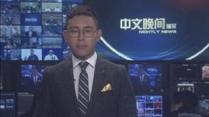 2018年09月03日中文晚间播报