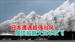 日本遭遇超强台风 屋顶掀翻大货车被吹飞