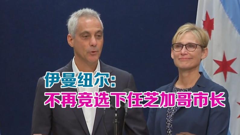"""伊曼纽尔:不再竞选下任芝加哥市长 """"翻开生活新篇章"""""""