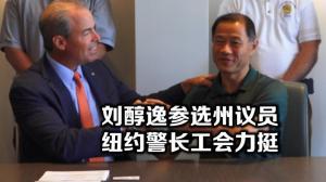 刘醇逸参选纽约州参议员  获纽约市警长工会背书