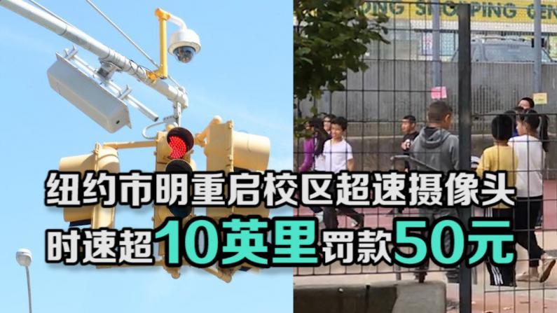 纽约市明重启校区超速摄像头 时速超10英里罚款50元