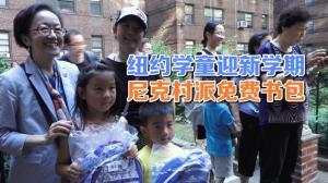 纽约尼克村派发免费书包 可负担住房学童迎接新学期