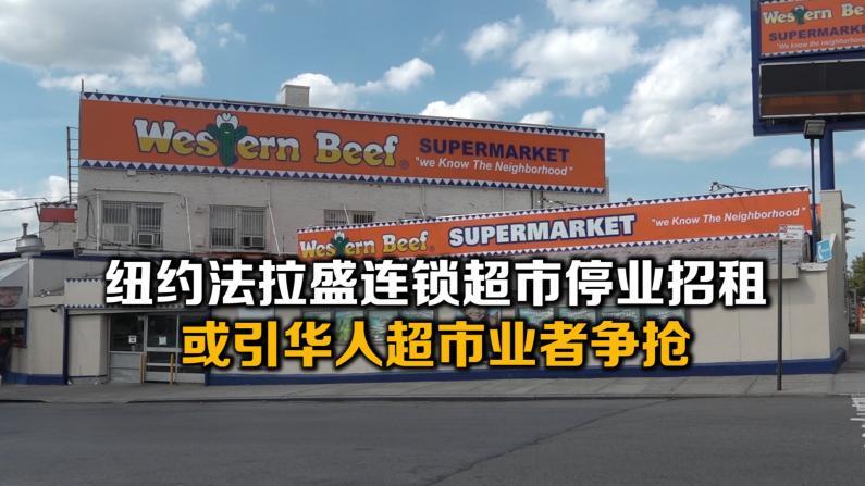 纽约法拉盛连锁超市停业招租 或引华人超市业者争抢