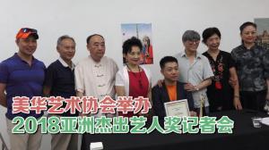 美华艺术协会纽约曼哈顿举办 2018亚洲杰出艺人奖记者会