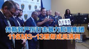 休斯敦严厉打击暴力犯罪集团 11名MS-13黑帮成员落网