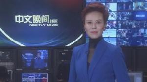 2018年09月04日中文晚间播报
