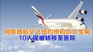 阿联酋航空飞纽约班机百人生病 10人现被转移至医院