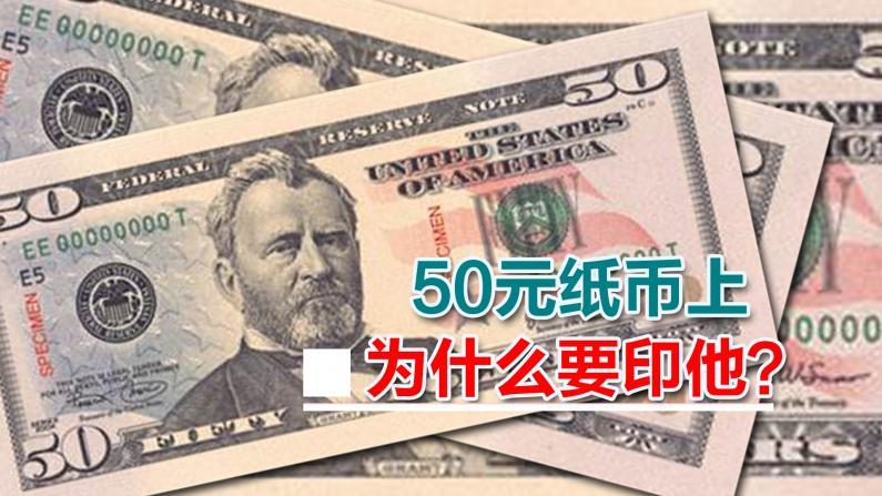 50元纸币上 为什么要印他?