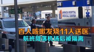 百人咳嗽发烧11人送医 航班降落纽约肯尼迪机场被隔离