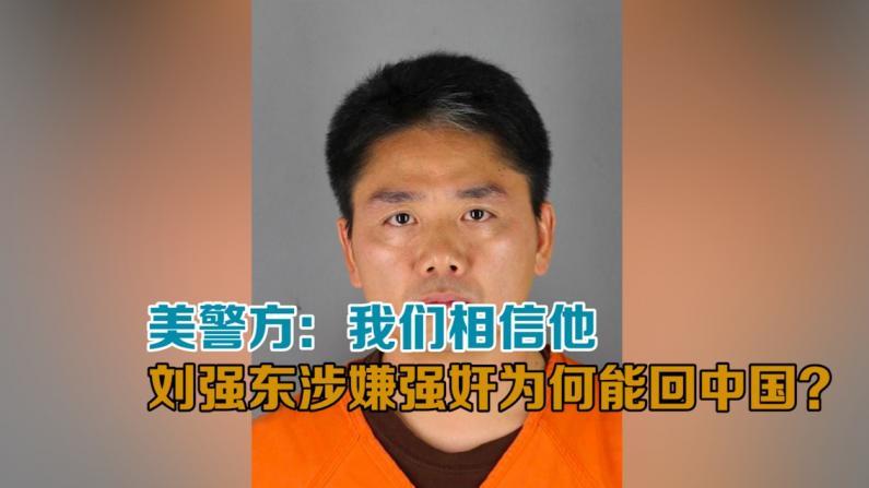 美警方:我们相信他 刘强东涉嫌强奸为何能回中国?