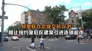 邻里联合会提交抗议书 阻止纽约皇后区建案引进连锁超市