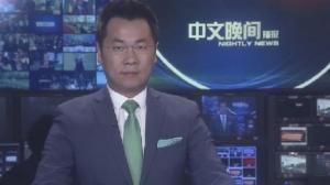 2018年09月05日中文晚间播报