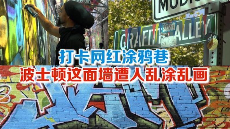 打卡网红涂鸦巷 波士顿这面墙遭人乱涂乱画