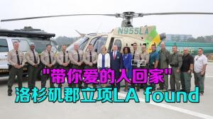 洛杉矶郡成立LA Found项目 手环带阿兹海默与自闭症患者回家