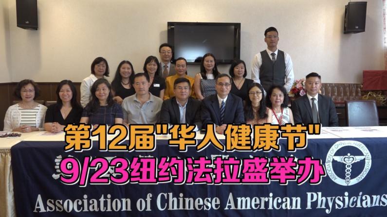 """""""华人健康节""""9/23纽约法拉盛举办"""