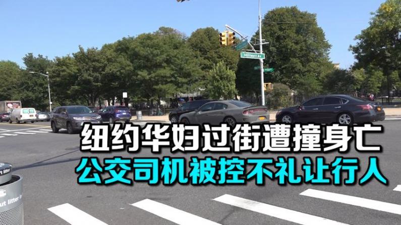 纽约华妇过街遭撞身亡 公交司机被控不礼让行人