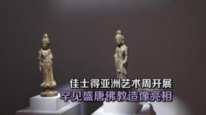 佳士得亚洲艺术周开展       罕见盛唐佛教造像亮相