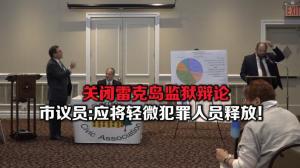 关闭雷克岛监狱辩论 市议员:应将轻微犯罪人员释放!