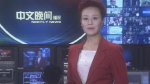 2018年09月06日中文晚间播报