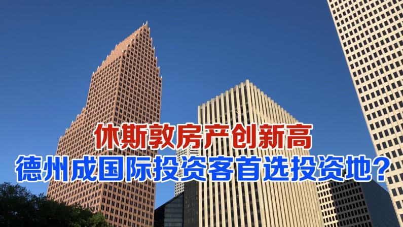 休斯敦房产创新高 德州成国际投资客首选投资地?