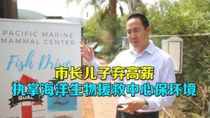 海洋哺乳动物中心迎华裔新掌门  弃高薪服务非营利组织
