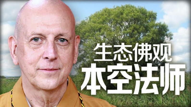 [纽约会客室]本空法师:佛教放生与生态