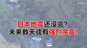 日本地震还没完? 未来数天或有强烈余震!