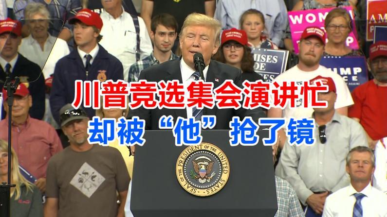 """川普竞选集会演讲忙 却被""""他""""抢了镜"""
