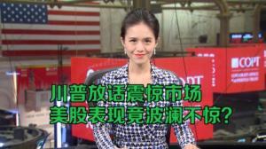 川普威胁将额外对2670亿美元中国商品加征关税