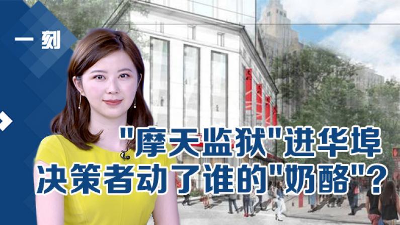 """《一刻》""""摩天监狱""""进华埠 决策者动了谁的""""奶酪""""?"""