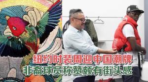 纽约春夏时装周迎中国潮牌 创新诠释庄子《逍遥游》