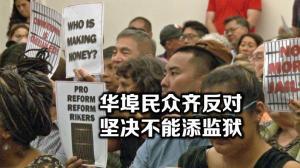 纽约华埠新监狱项目说明会  民众:市府抛开社区独断决策