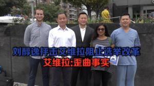 刘醇逸抨击艾维拉阻止选举改革 艾维拉:歪曲事实