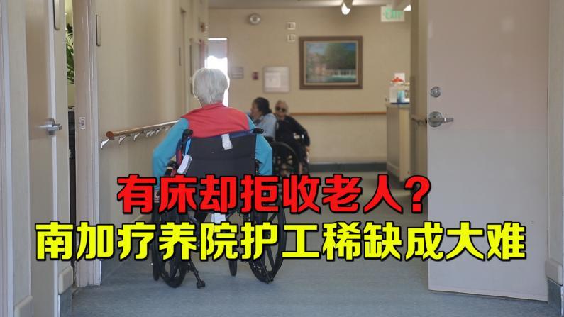 南加华人疗养院供不应求?  护工稀缺成耆老居住大难
