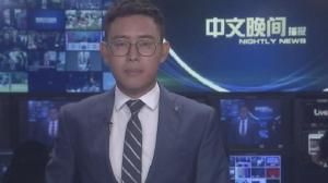 2018年09月07日中文晚间播报
