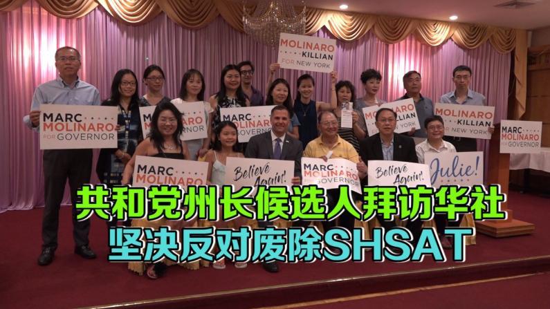 纽约州长共和党候选人拜访华社  坚决反对废除SHSAT
