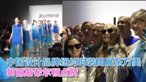 纽约时装周中国设计品牌展东方魅力