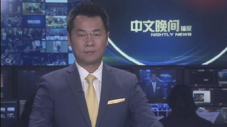 2018年09月08日中文晚间播报