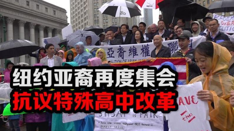 纽约亚裔再度集会 抗议特殊高中改革