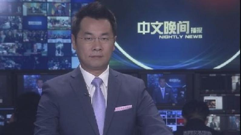2018年09月09日中文晚间播报
