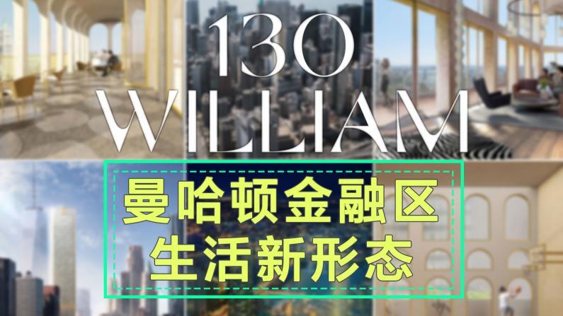 【安家纽约】曼哈顿FiDi金融区新贵130William