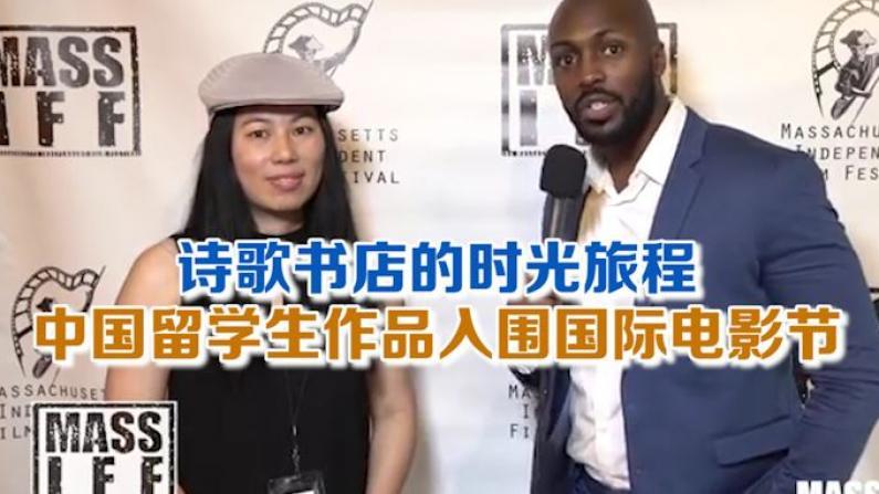 诗歌书店的时光旅程 华留学生作品入围国际电影节