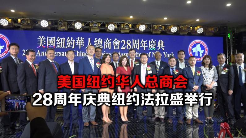 美国纽约华人总商会  28周年庆典纽约法拉盛举行