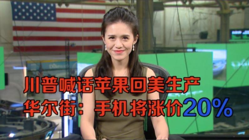 苹果领跌道指 马云宣布退休计划阿里股价下挫