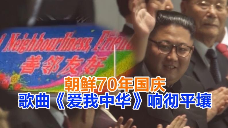 朝鲜70年国庆 歌曲《爱我中华》响彻平壤