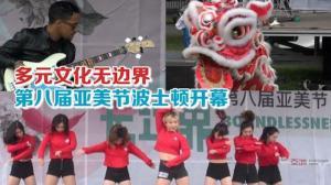 多元文化无边界 第八届亚美节波士顿开幕