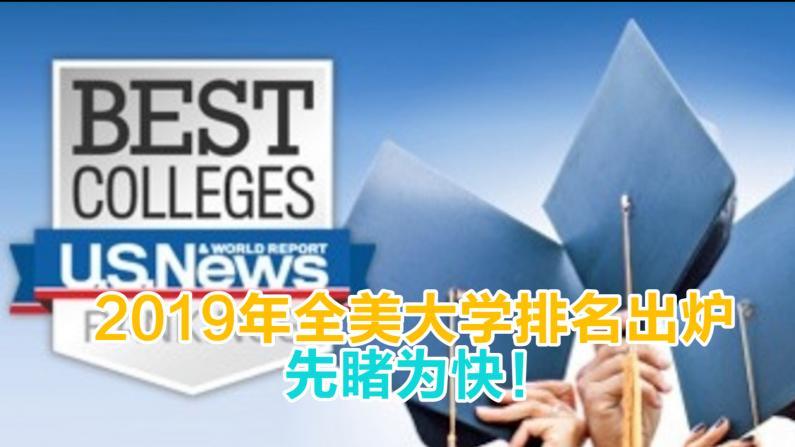 2019年全美大学排名出炉 先睹为快!