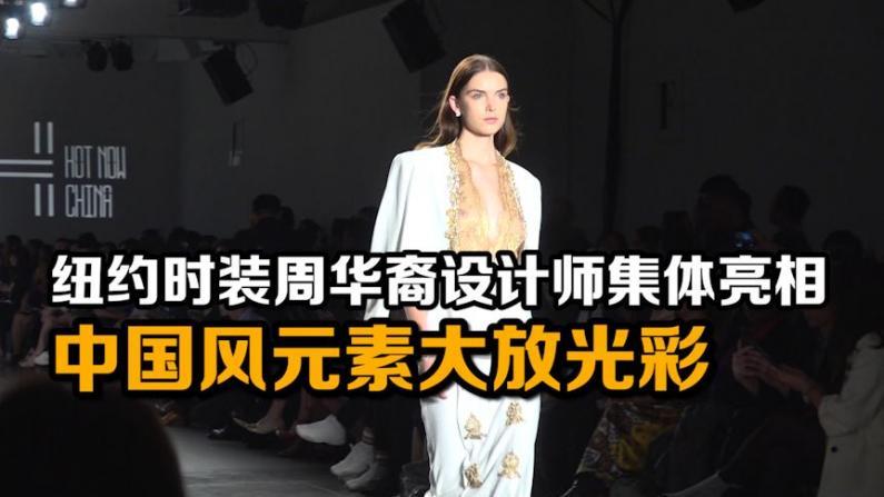 纽约时装周华裔设计师集体亮相 中国风元素大放光彩
