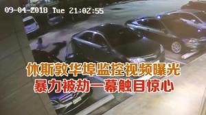 休斯敦华埠监控视频曝光 暴力被劫一幕触目惊心