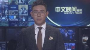 2018年09月10日中文晚间播报
